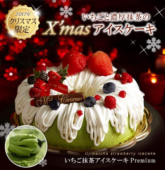 2017年の人気クリスマスケーキは伊藤久右衛門のアイスケーキ