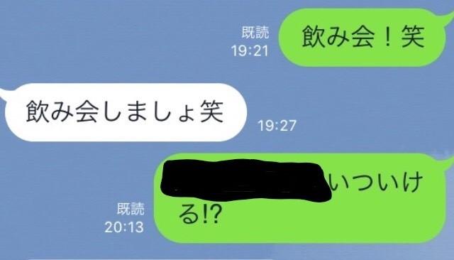 LINE合コン