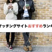 恋愛マッチングサイトおすすめ人気ランキング2017【安全な出会い系アプリのみ】 | Smartlog