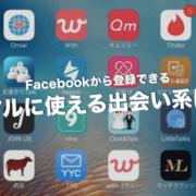 Facebookで登録するマッチングアプリ