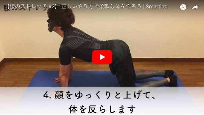 肩甲骨ストレッチ動画10のスクリーンショット