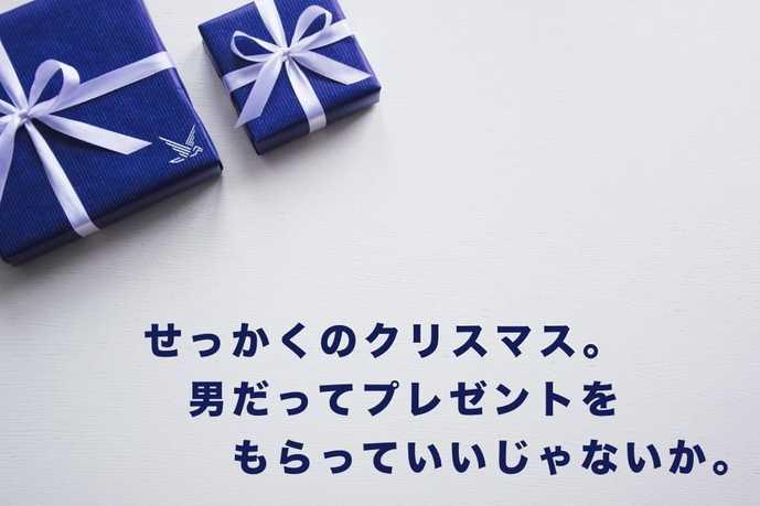 クリスマスプレゼント_スマログ.jpg