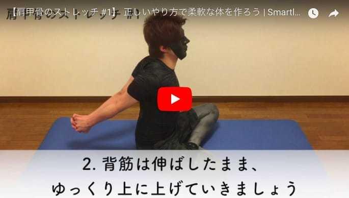 肩甲骨ストレッチ動画2のスクリーンショット
