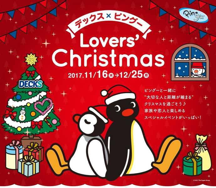 """クリスマスのお台場は、可愛くて懐かしい""""あの""""キャラクターがイルミネーションに!"""