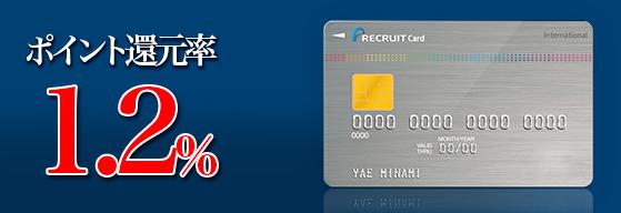20代におすすめのクレジットカードにリクルートカード.png