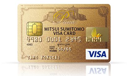 20代におすすめのクレジットカードに三井住友プライムゴールドカード.png