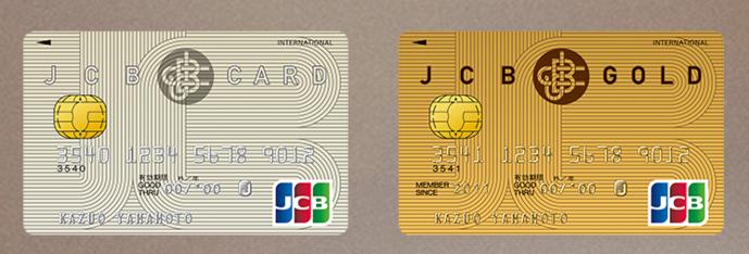 公共料金にクレジットカードのJCBオリジナルシリーズ.png