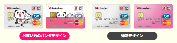 学生におすすめのクレジットカードに楽天カード.png