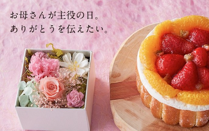 母の日スイーツはルタオの花とケーキのセット
