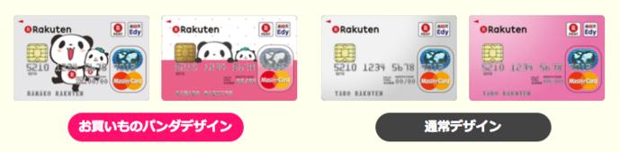 20代におすすめのクレジットカードに楽天カード.png
