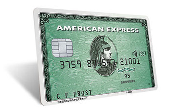 20代におすすめのクレジットカードにアメックス_グリーンカード.png