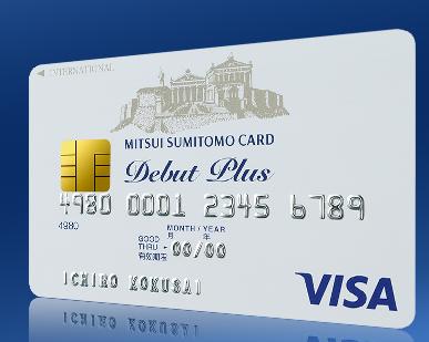 20代におすすめのクレジットカードに三井住友デビュープラスカード.png
