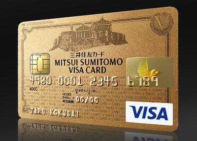 30代におすすめのクレジットカードに三井住友VISAゴールドカード.png