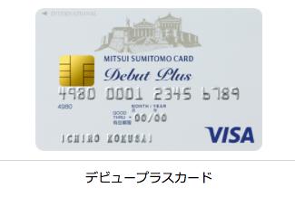 学生におすすめのクレジットカードに三井住友デビュープラスカード.png