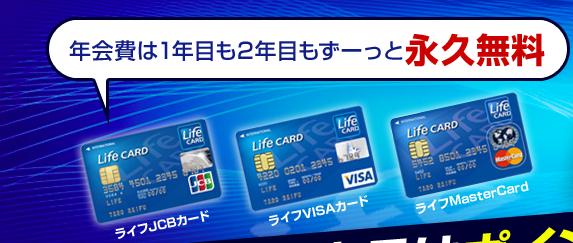 学生におすすめのクレジットカードにライフカード.png