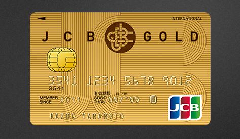 30代におすすめのクレジットカードにJCBゴールドカード.png