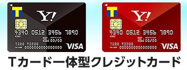 2枚目におすすめのヤフージャパンカード.png