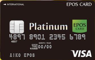 プラチナカードでおすすめのエポスプレミアムカード.png