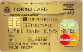 東急ゴールドカードの種類.png
