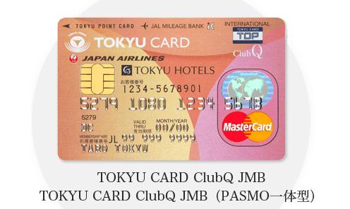 TOKYU_CARD_ClubQ_JMB.png