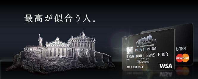 三井住友VISAプラチナカードの基本情報.png