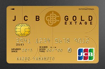 20代におすすめなゴールドカードのJCBゴールドエクステージ.png
