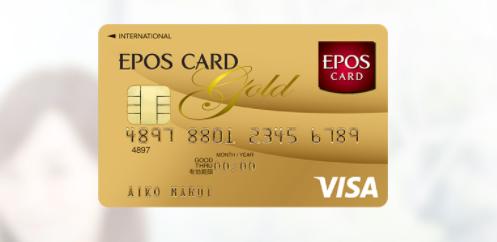 20代におすすめのエポスゴールドカード.png