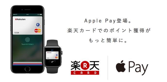 楽天ゴールドカードとApplePay.png