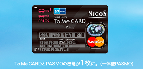 To_Me_CARD_Primeの基本情報.png