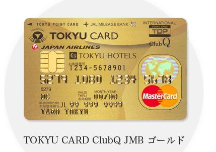 TOKYU_CARD_ClubQ_JMBゴールド.png