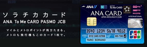 PASMOにおすすめのソラチカカード.png
