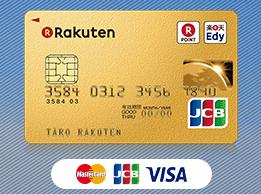 特典が豊富なゴールドカードの楽天プレミアムカード.png