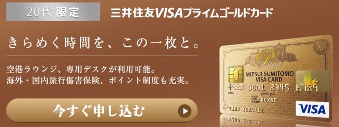三井住友VISAプライムゴールドカーの基本情報.png