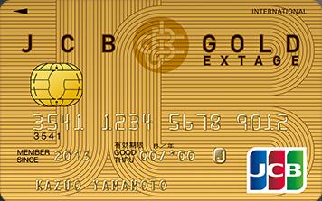 JCB_GOLD_EXTAGEのデザイン.png