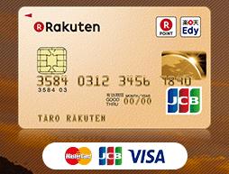 20代におすすめなゴールドカードの楽天ゴールドカード.png