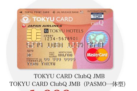 PASMOにおすすめの東急カード.png