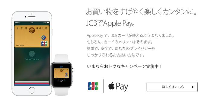 JCBゴールドカードでApplePay.png