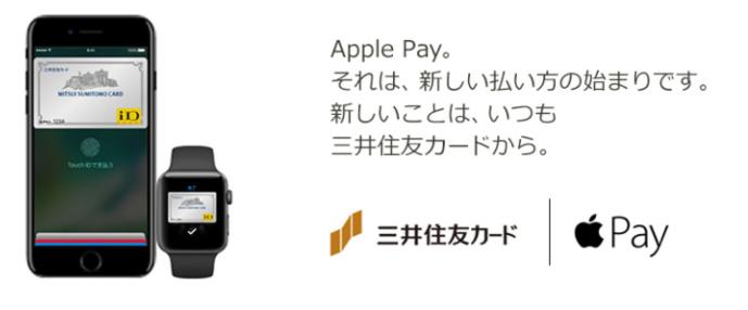 三井住友VISAプライムゴールドカードとApplePay.png