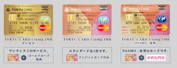 東急カードの種類.png