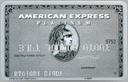 プラチナカードでおすすめのアメックスプラチナ.png