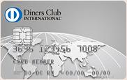 ステータスがあるダイナースクラブカード.png