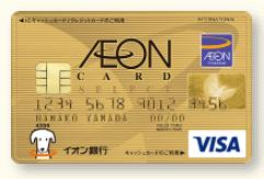 イオンゴールドカードの基本情報.png