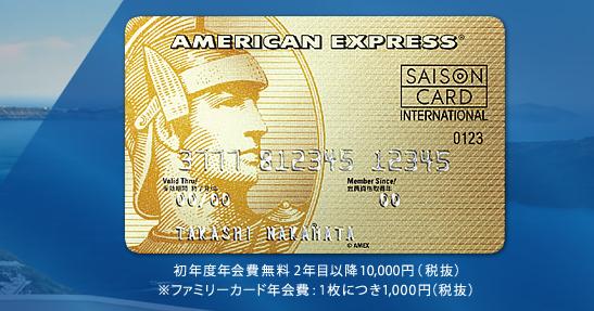 セゾンゴールドアメックスカードとは