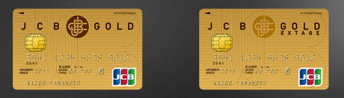 JCBゴールドカード基本情報.png
