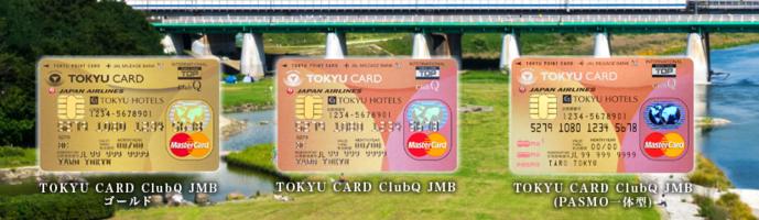 東急カードの基本情報.png
