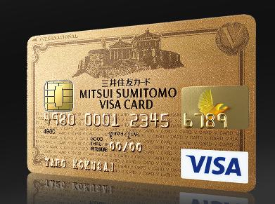 ステータスが高いゴールドカードの三井住友VISAゴールドカード.png