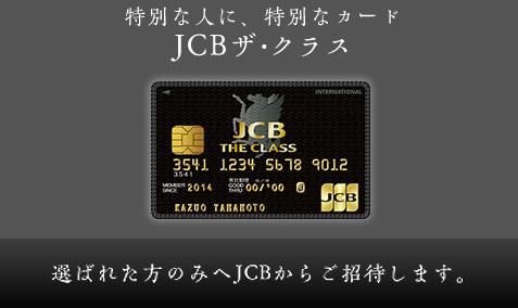 JCBザ_クラスカード.png