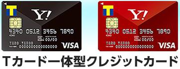 ポイントがザクザクたまるヤフージャパンカード.png
