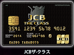 プラチナカードでおすすめのJCBザ_クラス.png