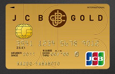 ステータスが高いゴールドカードのJCBゴールドカード.png